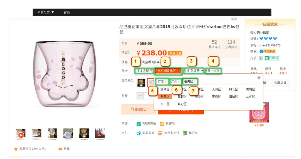 cách xem phí vận chuyển nội địa trên taobao.com