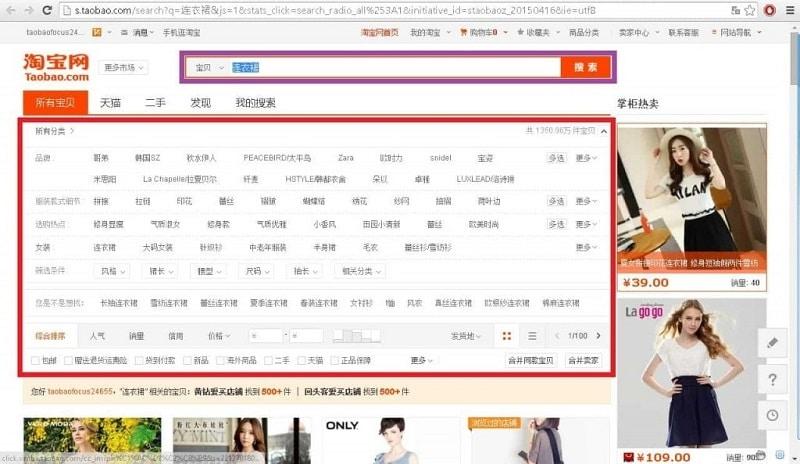 công cụ tìm kiếm trên taobao