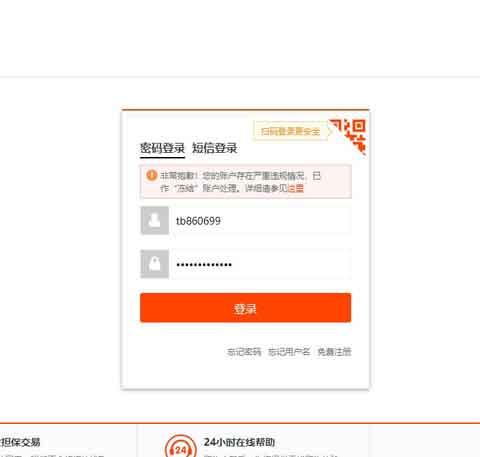 Taobao không gửi mã xác nhận do khóa tài khoản